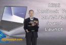 ASUS ZenBook Grand Launch