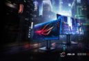 ASUS ROG Revealed as 2018 Leader in Gaming Monitors