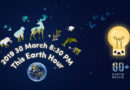 TikTok Supports Earth Hour Globally